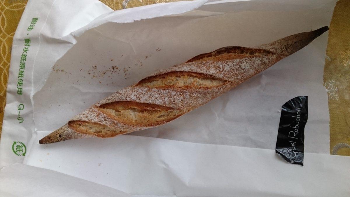 ジョエル ロブションのパン