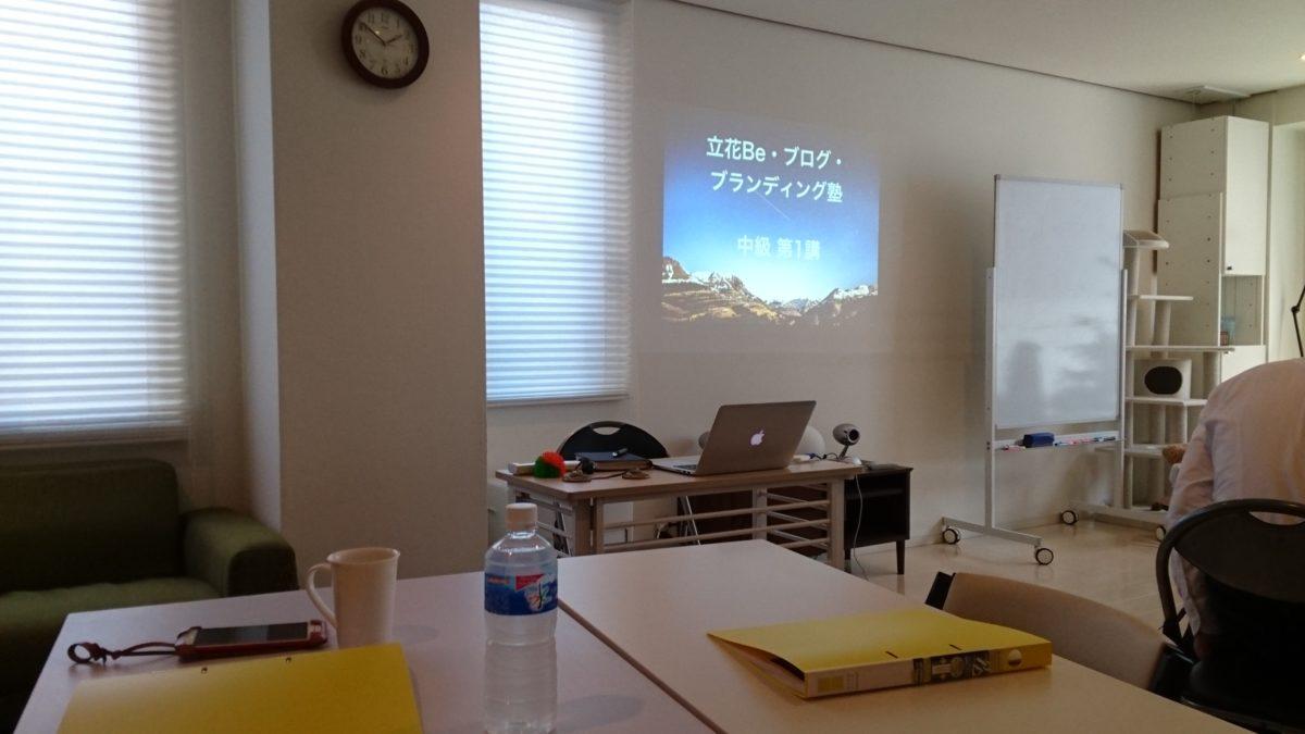 立花Be・ブログ・ブランディング塾 中級に参加しました。