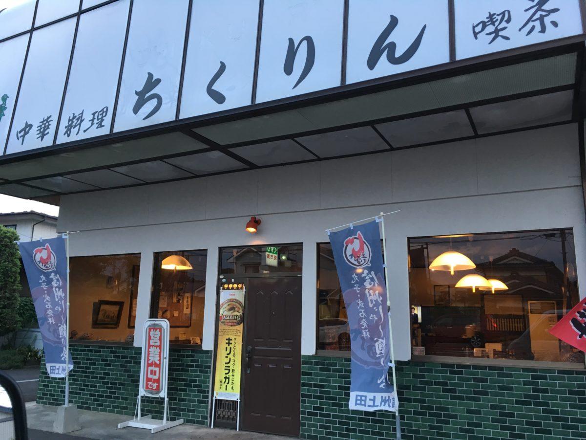 ちくりん  中華料理店