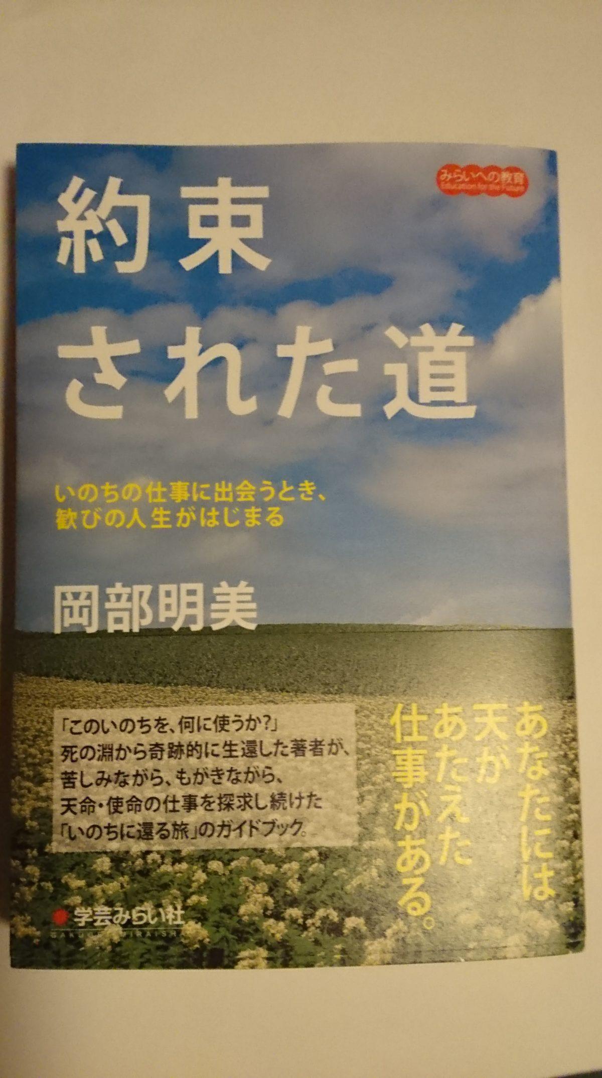 岡部明美ちゃん出版記念会