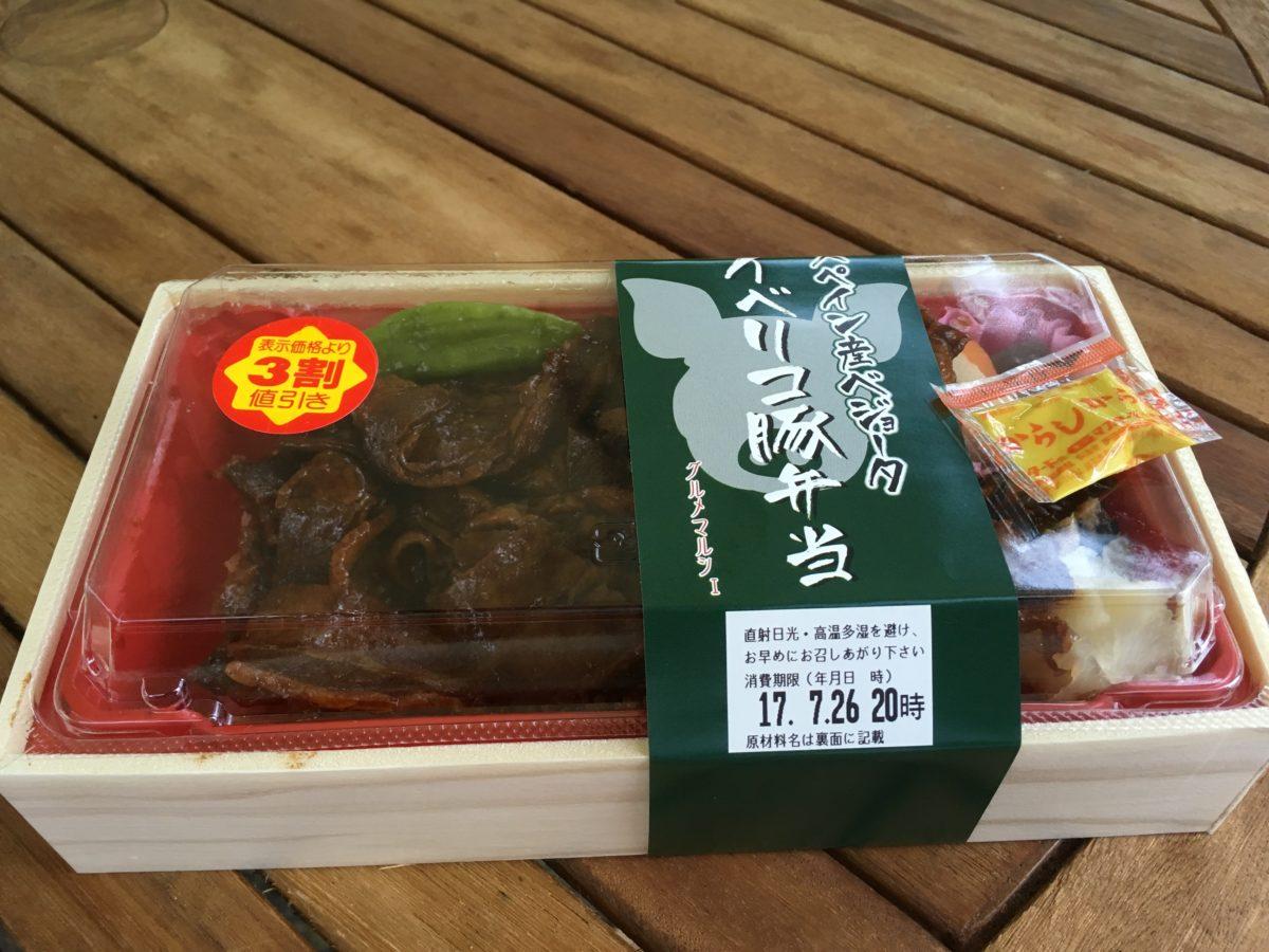イベリコ豚ベリョータの弁当