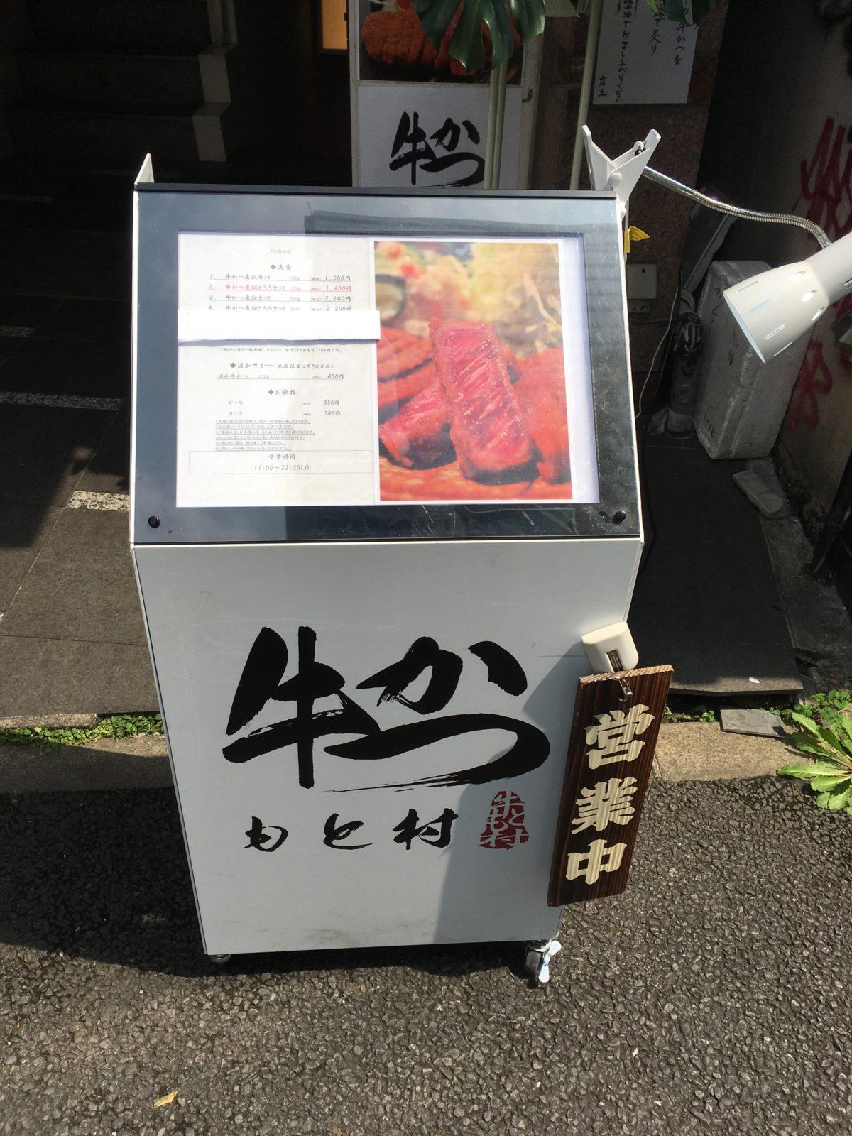 牛カツもと村 原宿店