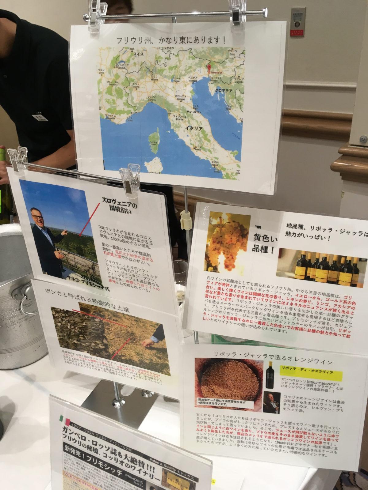 オレンジワイン(分類) コッリオ(生産者) リボッラ・ジャラ(ブドウ品種)