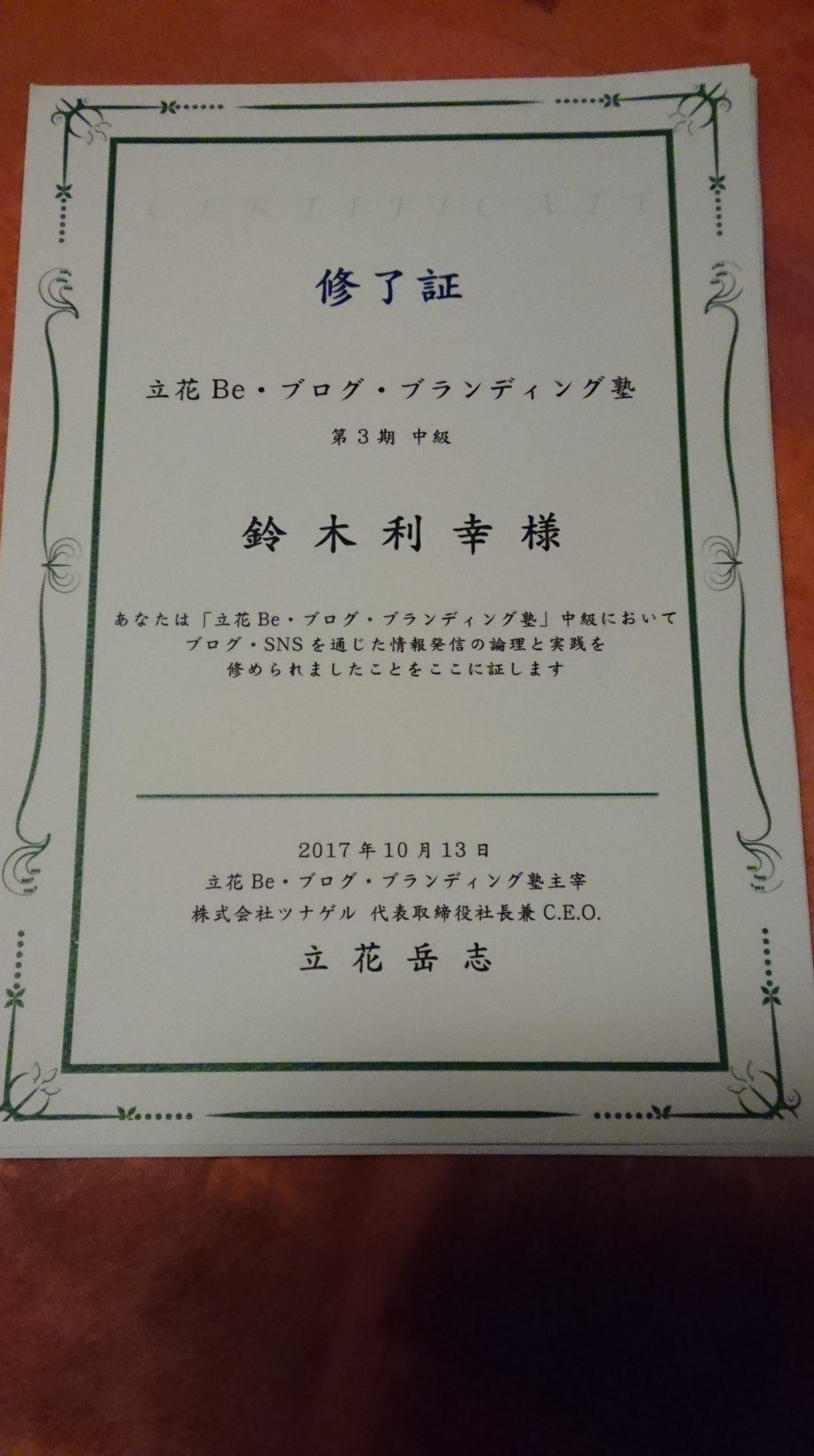 立花Be・ブログ・ブランディング塾 第3期中級 修了