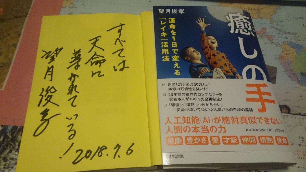 望月さん出版講演会