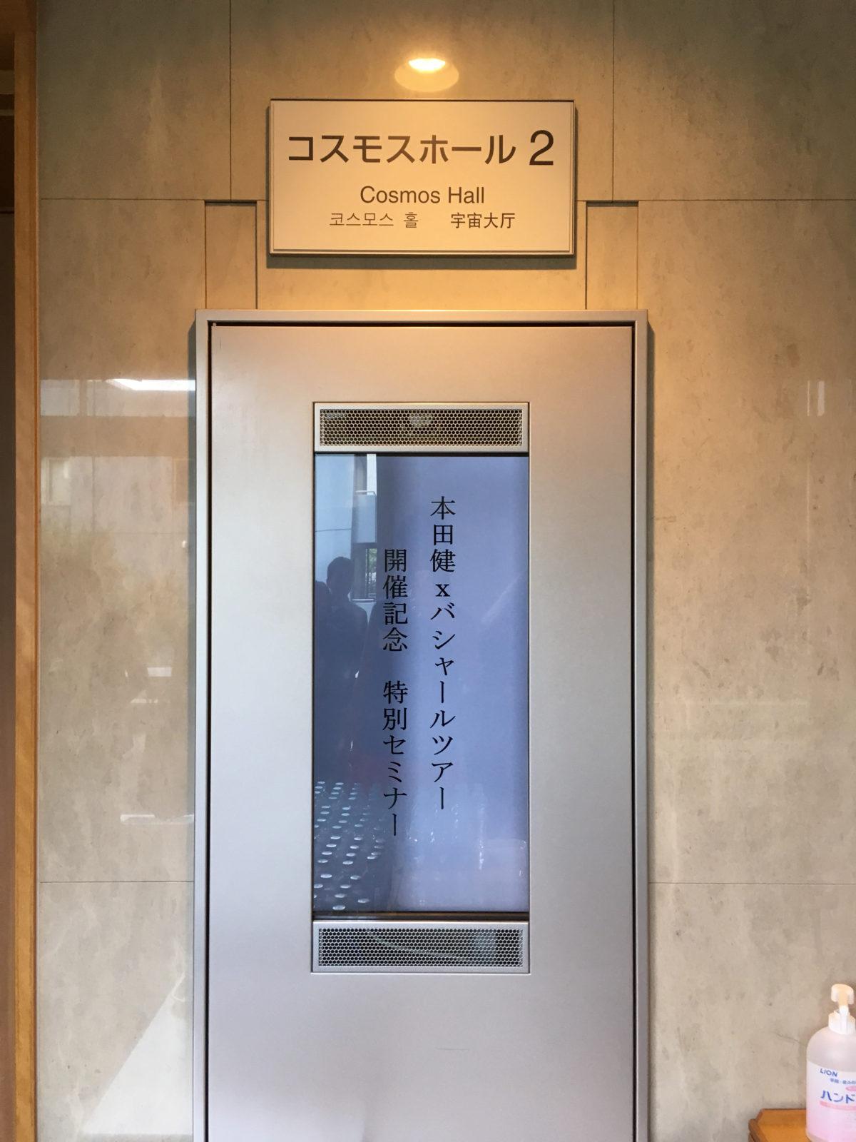 本田健さんセミナー