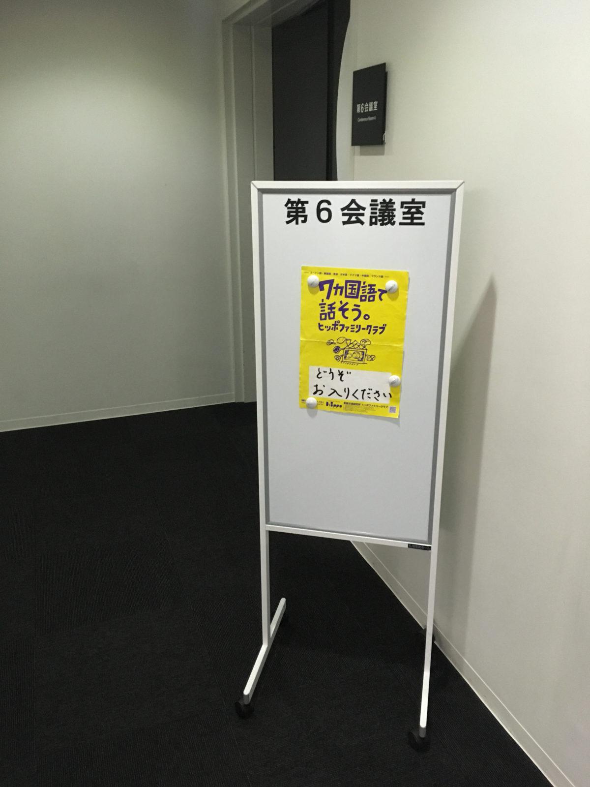 札幌のヒッポに参加しました