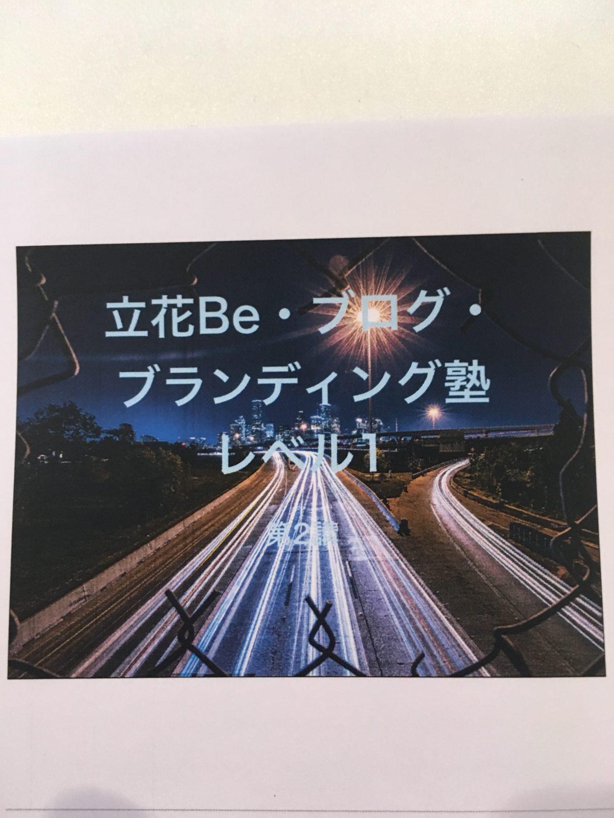 立花Be・ブログ・ブランディング