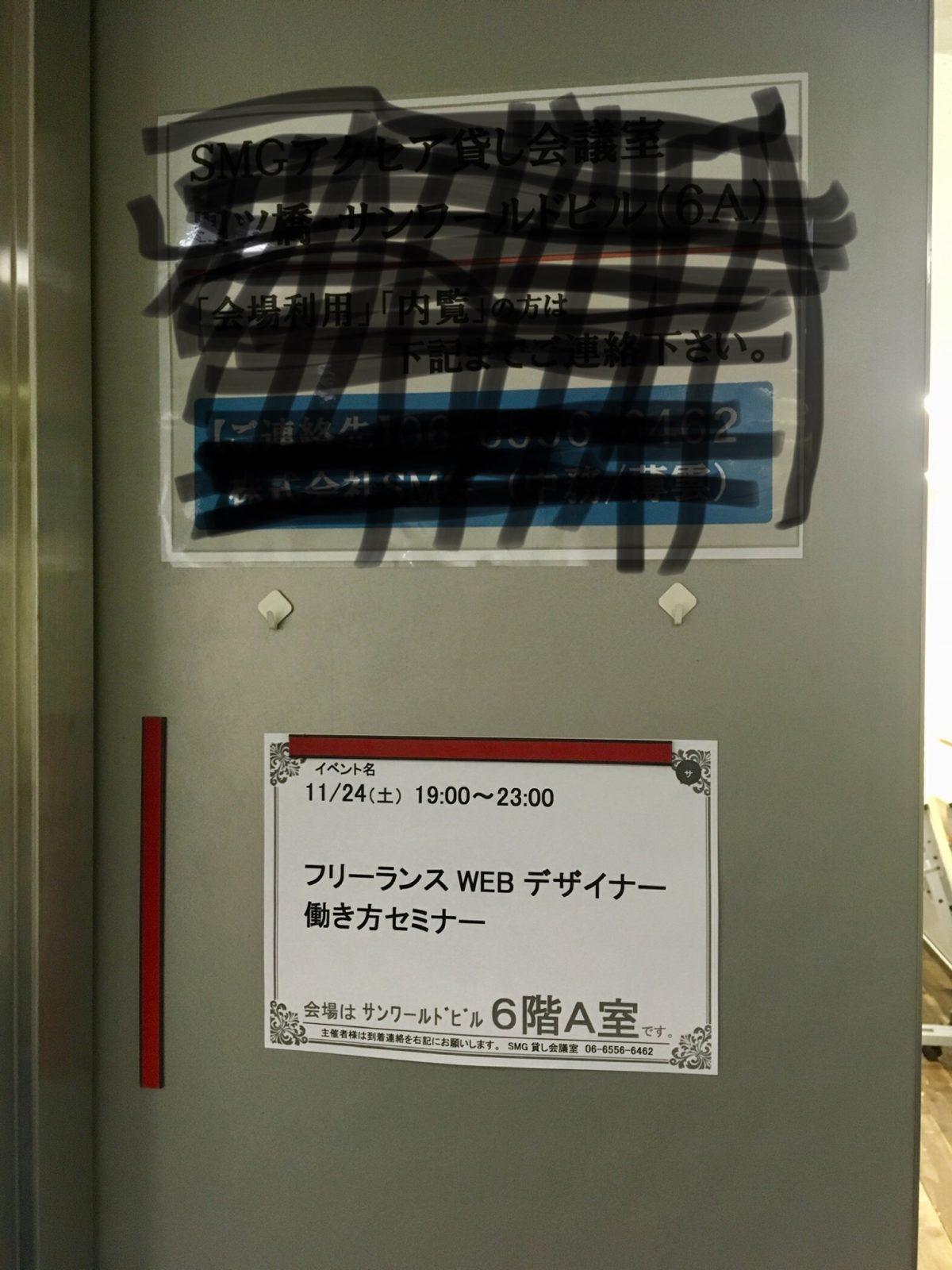 Web デザイナー説明会