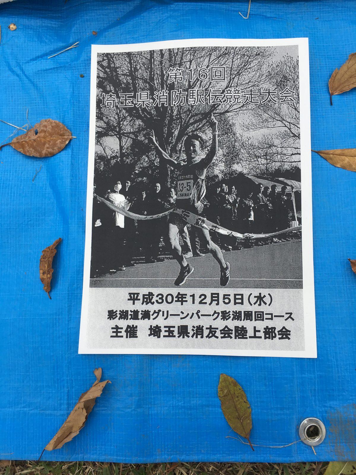 第16回埼玉県消防駅伝競走大会