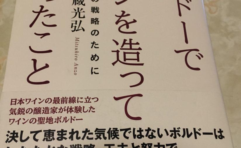 「ボルドーでワインを造ってわかったこと~日本ワインの戦略のために~」