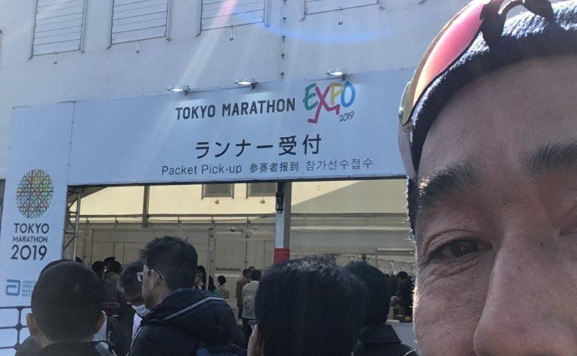 東京マラソン受付