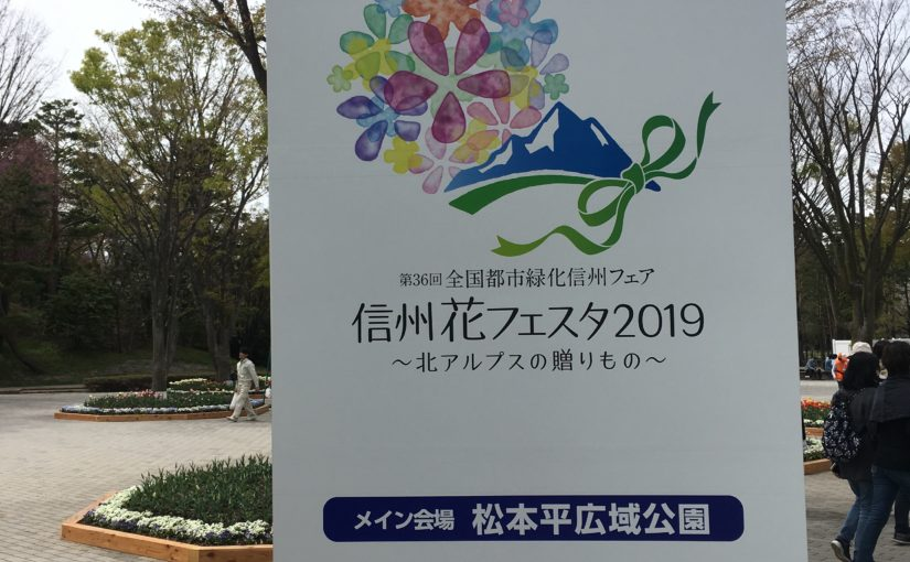 信州花フェスタ2019