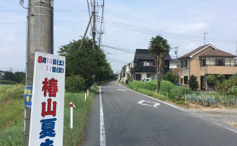 蓮田椿山祭