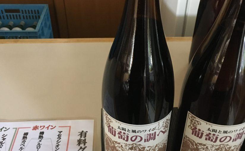 葡萄の調べ R